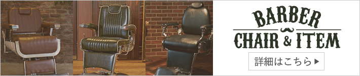 BARBER CHAIR&ITEM