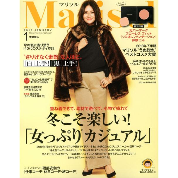 【定期購読】Marisol (マリソル)[毎月7日・年間12冊分]