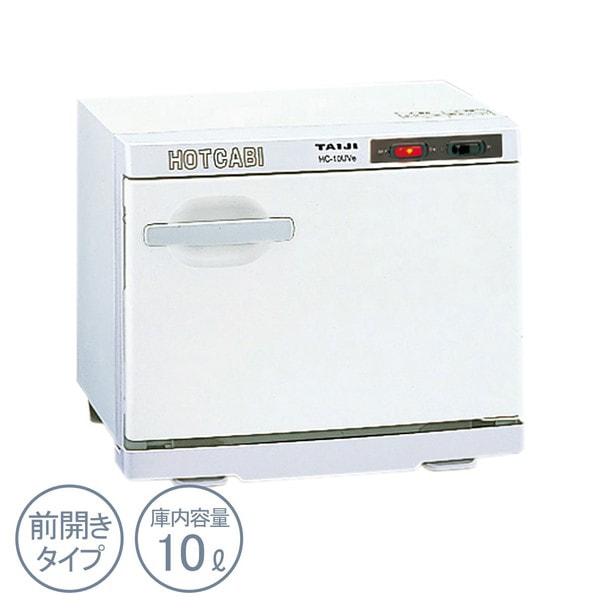 ホットキャビ HC-10UVe(殺菌灯付) 1