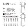 ワンピースE-3079(S)(ブラック) 6