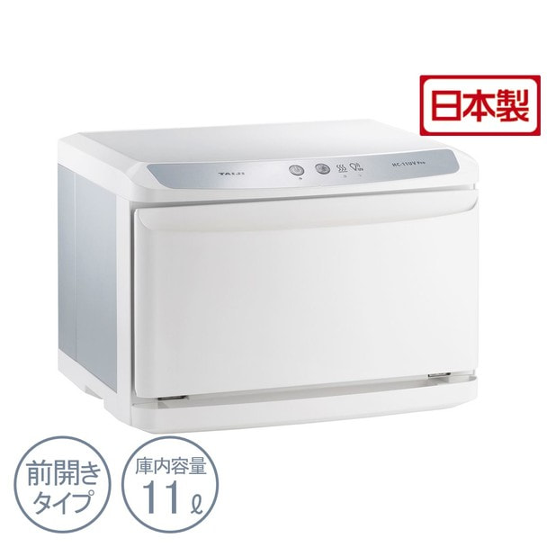ホットキャビ HC-11UV Pro【殺菌灯付】 1