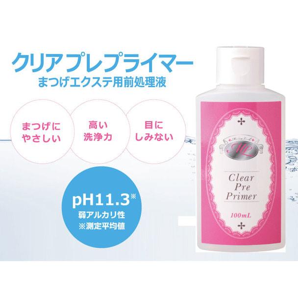 【メディカラッシュ】クリアプレプライマー(前処理剤) 1