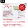 【松風】りんご幹細胞エキス+植物プラセンタジェルシート100枚入(日本製) 1