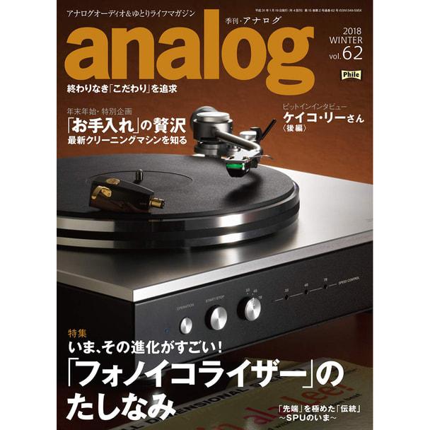 【定期購読】analog (アナログ) [季刊誌・年間4冊分]