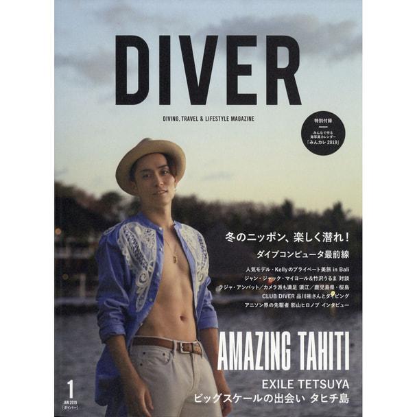 【定期購読】DIVER(ダイバー) [偶数月10日・年間6冊分]