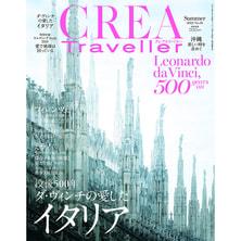 【定期購読】CREA Traveller (クレア・トラベラー) [季刊誌・年間4冊分]