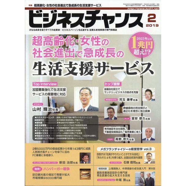 【定期購読】ビジネスチャンス [偶数月22日・年間6冊分]
