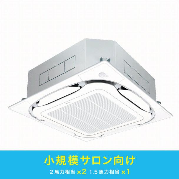ダイキン 業務用エアコン(小規模サロン向けパッケージ2) 1