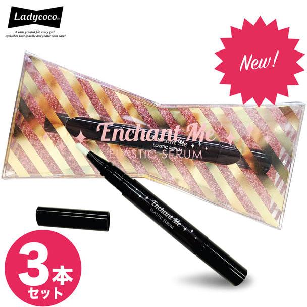 【LADYCOCO】エラスティック セラムエンチャントミー 1.8ml<3本セット> 1