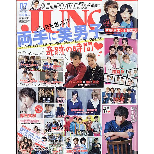 【定期購読】JUNON (ジュノン)[毎月23日・年間12冊分]