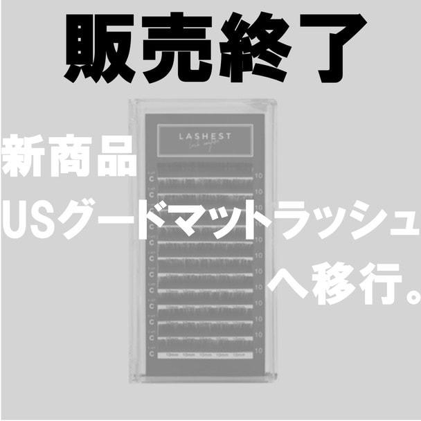 【LASHEST】USGourd lash[Cカール太さ0.2mm長さ10mm] 1