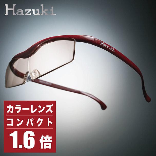 【ハズキルーペ】カラーレンズ コンパクト 1.6倍 赤 1