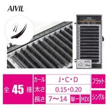 【AIVIL】LEGER LASH FLAT (レジェールラッシュ フラット)