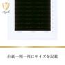 極柔フラットラッシュ <ダークブラウン>[Dカール太さ0.20長さ8mm] (16列) 6