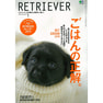 【定期購読】RETRIEVER (レトリーバー) [季刊誌・年間4冊分]