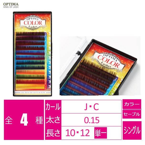 【OPTIMA】カラーミックス Jカール[太さ0.15][長さ10mm] 1