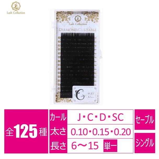 ダイヤモンドカットセーブル [Jカール太さ0.15長さ8mm]DM015-J08 1