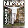 【定期購読】SportsGraphic Number (ナンバー) [隔週木曜日・年間25冊分]