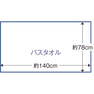 【今治タオル】バルキープロ バスタオルL (78×140cm)3434(ダークグラウン) 3
