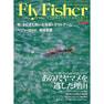 【定期購読】FLY FISHER (フライフィッシャー) [季刊誌・年間4冊分]