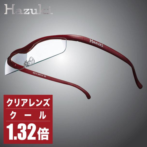 【ハズキルーペ】クリアレンズ クール 1.32倍 赤 1