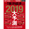 【定期購読】週刊東洋経済 [毎週月曜日・年間50冊分]