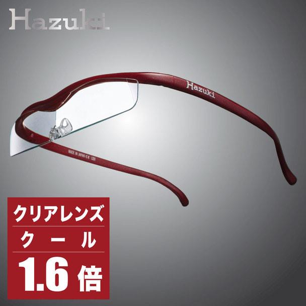 【ハズキルーペ】クリアレンズ クール 1.6倍赤 1