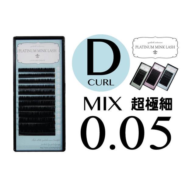 プラチナミンクラッシュ【Dカール 太さ0.05×長さMIX】 1