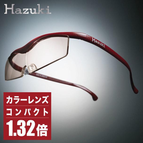 【ハズキルーペ】カラーレンズ コンパクト 1.32倍 赤 1