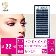 【Angelic】プレミアムセーブルシングル 長さMIX