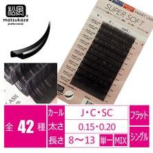 【松風】抗菌フラットラッシュ スーパーソフト