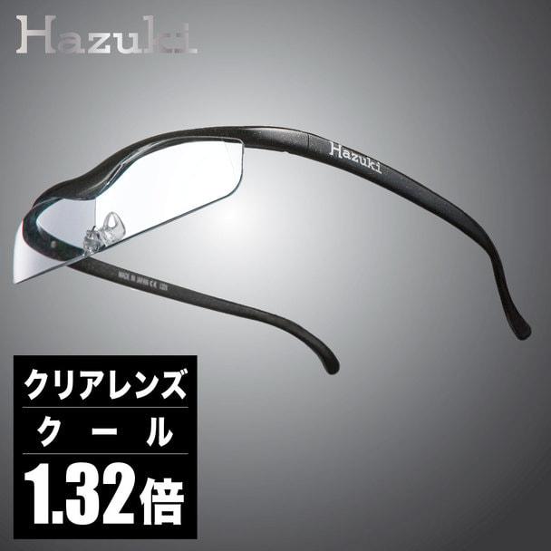 【ハズキルーペ】クリアレンズ クール 1.32倍 黒 1