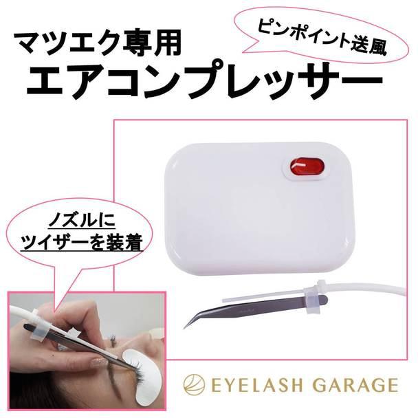 【EYELASH GARAGE】マツエク専用エアコンプレッサー(ノズル、フットスイッチ付き) 1