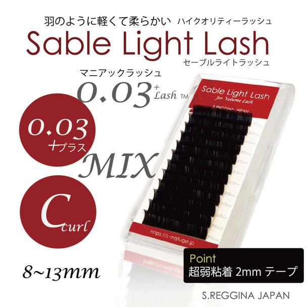 【セーブルライトラッシュ】0.03+Lash [Cカール太さ0.03長さ8-13MIX] 1