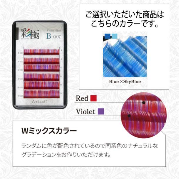【Amlash】彩極Blue×SkyBlue[Cカール 太さ0.07 長さ8~13MIX]