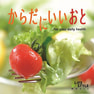 【CD】 からだにいいおと/V.A.