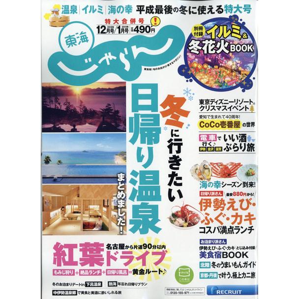 【定期購読】東海じゃらん [1日発売・年間10冊分]