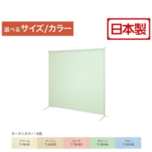 1連サンスクリーン (高さ120/150/180cm/幅100/120/140cm/選べる5色)【日本製】