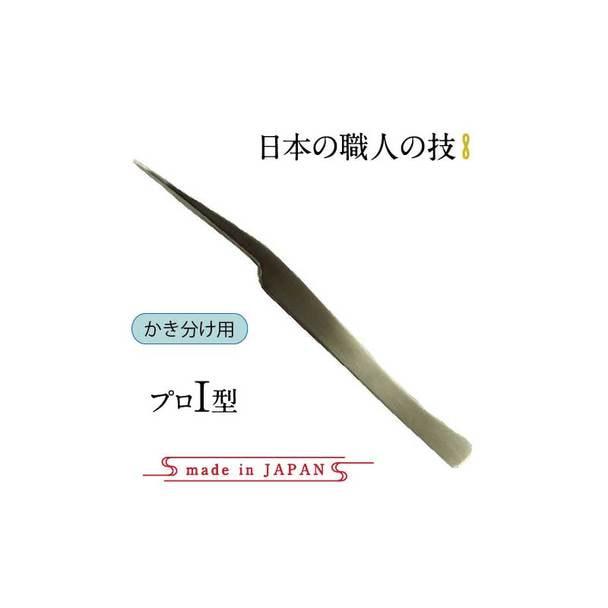 【テクニコ】日本製高級ステンレスツイーザー プロI型(長さ14.0cm)(pin17) 1