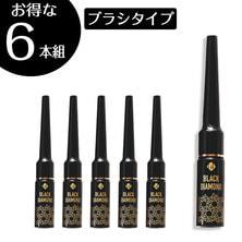 【BL】ブラックダイヤモンドコーティング 7ml (ブラシタイプ)6本セット