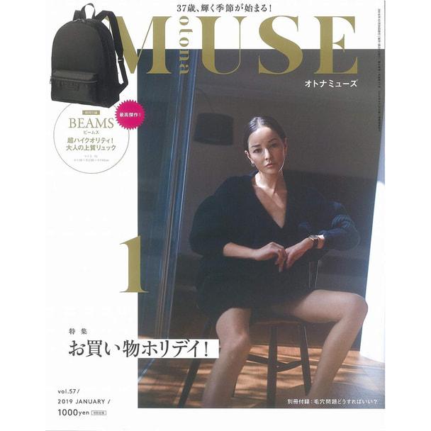 【定期購読】otona MUSE(オトナミューズ)[毎月28日・年間12冊分]