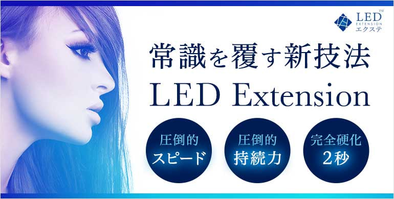 常識を覆す新技法!圧倒的なスピードと持続力「LEDエクステ」