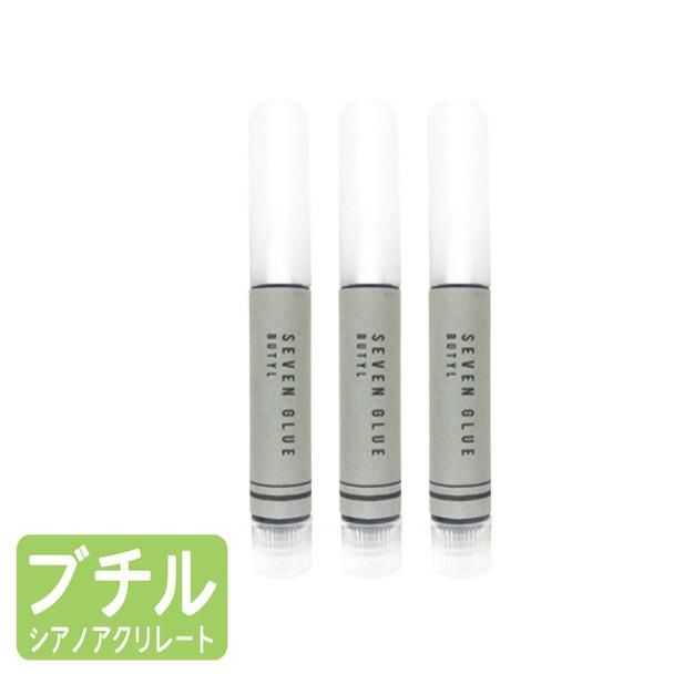 【7LASH】Seven Glue ブチル ver2.0  2ml×3本