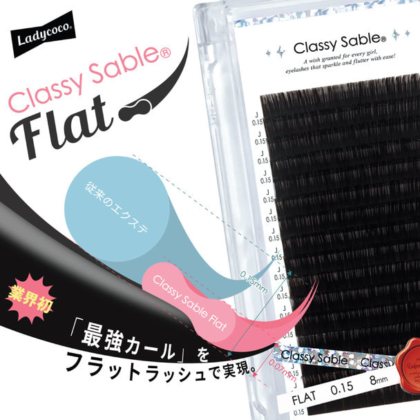 Flat [JCカール 太さ0.15 長さ14mm]クラッシーセーブル 1