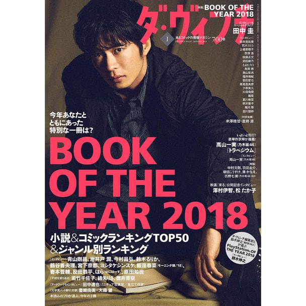 【定期購読】ダ・ヴィンチ [毎月6日・年間12冊分]