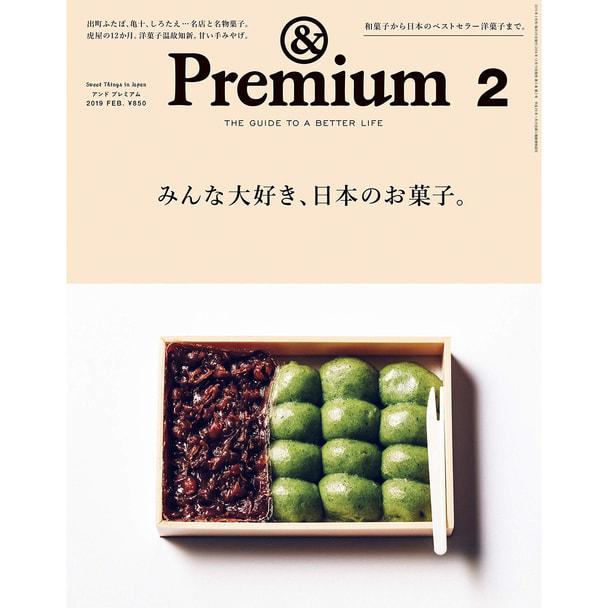 【定期購読】&Premium(アンドプレミアム)[毎月20日・年間12冊分]