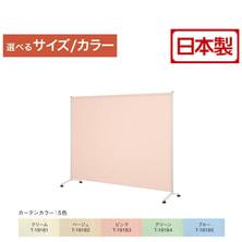 1連サンカート (高さ120/150/180cm/幅150/170/190cm/選べる5色)【日本製】