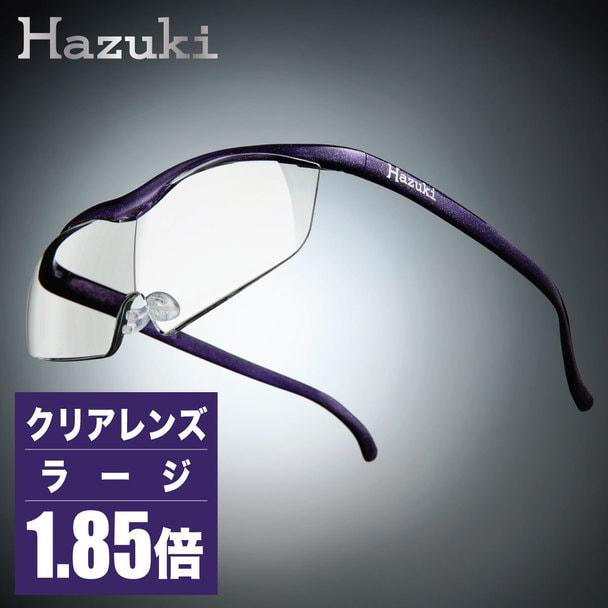 【ハズキルーペ】クリアレンズ ラージ 1.85倍 紫 1