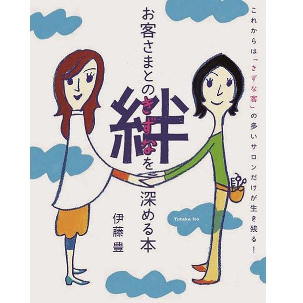 お客さまとの絆を深める本 著/伊藤 豊