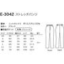 ストレッチパンツE-3042(SS)(ブラック) 2